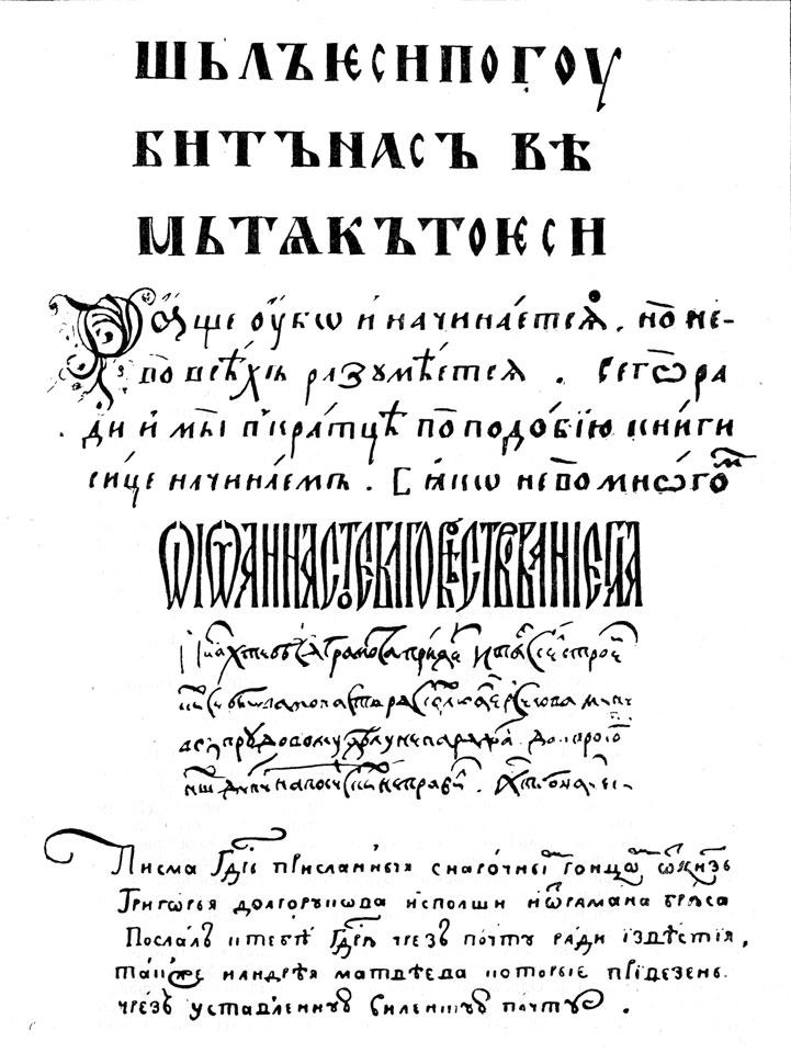 Старорусское письмо образец